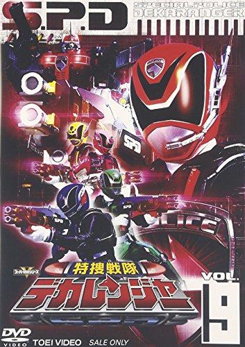 特捜戦隊デカレンジャー VOL.9 [DVD]