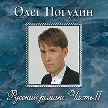Русский романс. Часть II