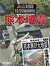 読売新聞特別縮刷版 熊本地震