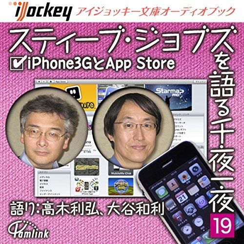 『スティーブ・ジョブズを語る千夜一夜(19) iPhone3GとApp Store』のカバーアート