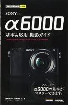 今すぐ使えるかんたんmini SONY α6000 基本&応用 撮影ガイド