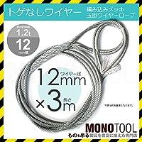 トゲなしワイヤー 1本 編み込み メッキ 12mmx3m
