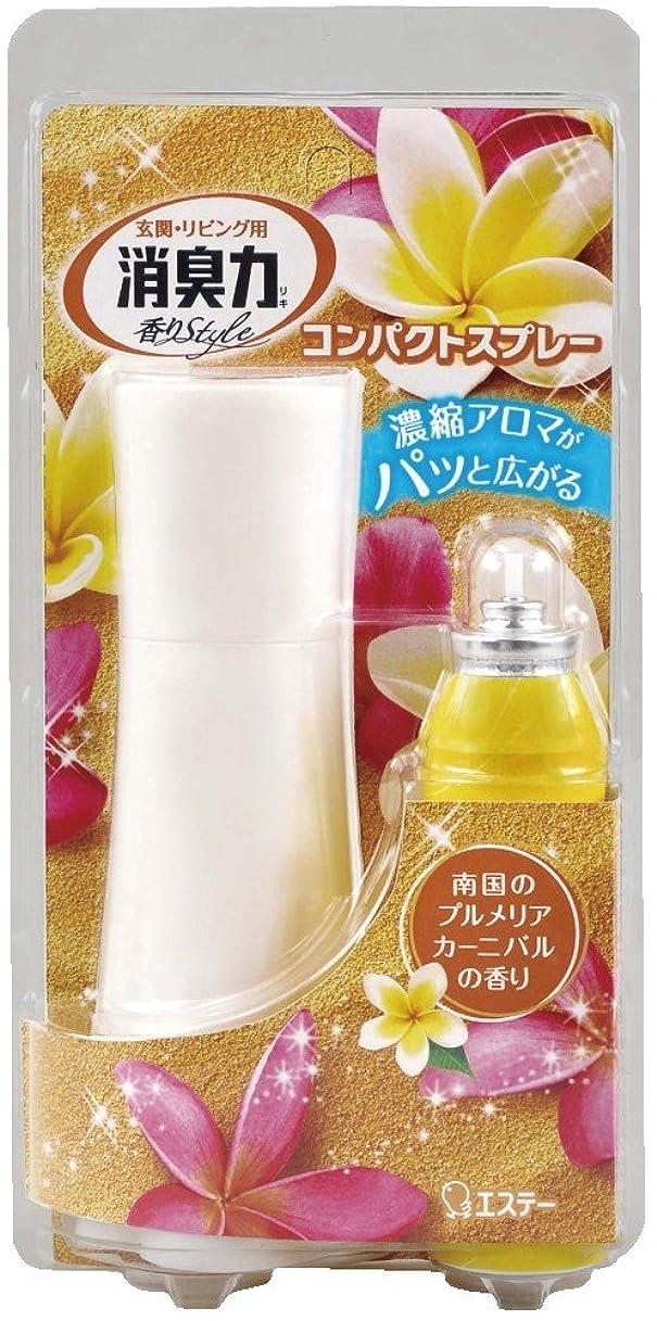 玄関?リビング用 消臭力香りstyle コンパクトスプレー 本体 南国のプルメリアカーニバルの香り 39ml