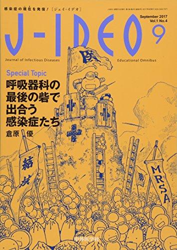 Mirror PDF: J-IDEO (ジェイ・イデオ) Vol.1 No.4