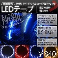 【シェアスタイル】側面発光 LEDテープ 60cm ヘッドライトや室内インテリアに!! 【カラー】ブルー ハサミで切れる 長さ調節可能!!