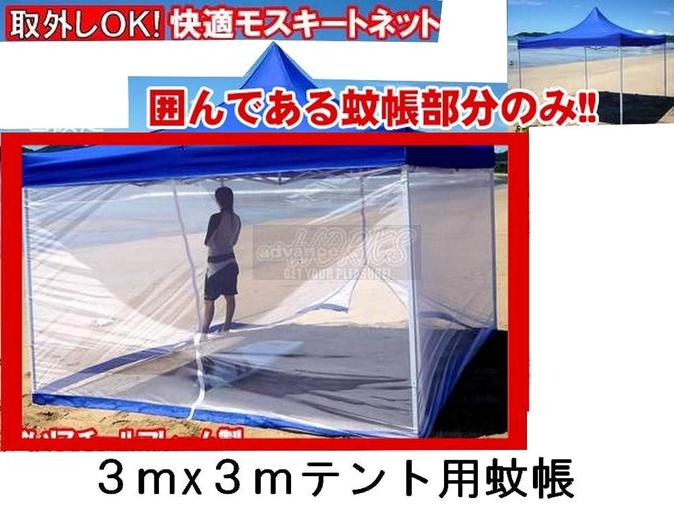 処分したのまたテント用蚊帳 12m 横幕 モスキートネット 3m×3mテント用 メッシュスクリーン