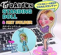 ダヒョン DAHYUN (トゥワイス/TWICE) スタンディングドール + キーホルダー (Standing Doll + Key Holder) マスコット グッズ