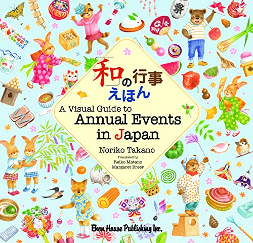 A Visual Guide to Annual Events in Japanの詳細を見る