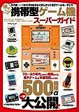 懐かしの携帯型ゲーム機スーパーガイド (myway mook)