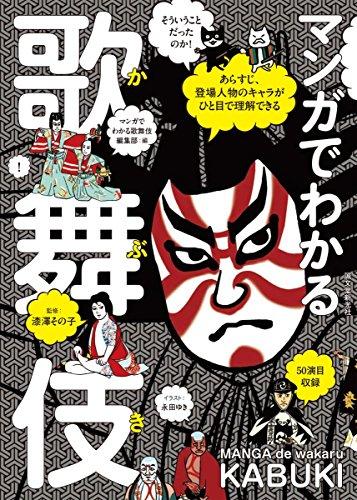 マンガでわかる歌舞伎: あらすじ、登場人物のキャラがひと目で理解できるの詳細を見る