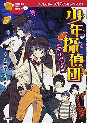 少年探偵団 (10歳までに読みたい日本名作)