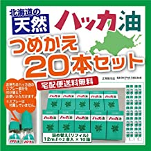 【10箱セット】北海道北見天然ハッカ油つめかえリフィル20本セット 240ml 詰め替え