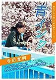 青インク ~R-1 グランプリ 2021 ファイナリストのリアルタイム日記も収録~ 【売れてない芸人(金の卵)シリーズ】