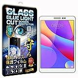 【RISE】【ブルーライトカットガラス】Huawei MediaPad T2 8.0 Pro 強化ガラス保護フィルム 国産旭ガラス採用 ブルーライト90% カット 極薄0.33mガラス 表面硬度9H 2.5Dラウンドエッジ 指紋軽減 防汚コーティング ブルーライトカットガラス