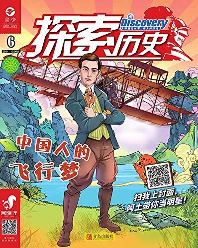 探索历史 第六册 (English Edition)