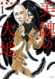 美醜の大地~復讐のために顔を捨てた女~ (1) (ぶんか社コミックス)
