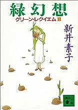 表紙: 緑幻想 グリーン・レクイエム2 (講談社文庫)   新井素子