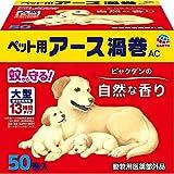 【動物用医薬部外品】 アース・ペット ペット用 アース渦巻AC 50巻入