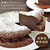 【砂糖85%カット】糖質制限 ガトーショコラ チョコレートケーキ 低糖質 ケーキ 健康 ……