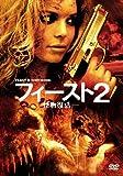 フィースト2 -怪物復活- [DVD] image