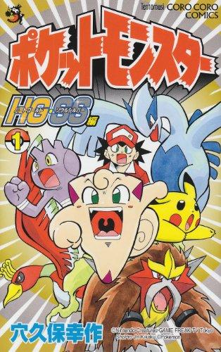 Pokemon HG ?SS Hen 1 (ladybug Colo Comics) (2010) ISBN: 4091410693 [Japanese Import]