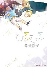 表紙: ひそひそ-silent voice-(1) (シルフコミックス) | 藤谷 陽子