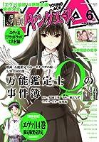 Amazon.co.jp: ヤングエース 2014年 06月号 [雑誌]: 本