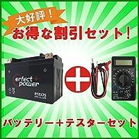 【デジタルテスターセット】 PERFECT POWER PTZ12S 【互換 TTZ12S TZ12S FTZ12S DTZ12-BS】バイクバッテリー 初期充電済 即使用可能 フォルツァZ フォルツァX MF06 MF08 MF10 シルバーウイング VFR800