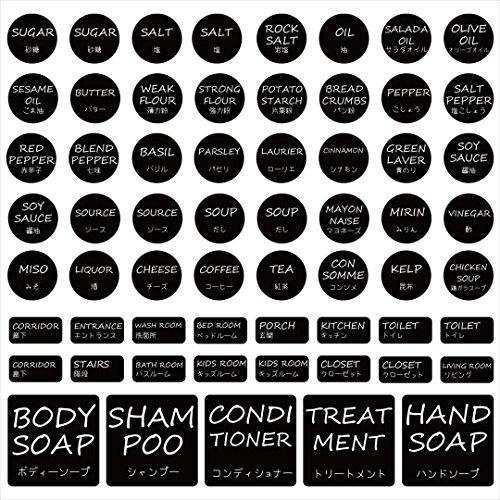 ラベルシール ステッカー 調味料 ランドリー バスルーム シャンプー 整理整頓 収納 詰め替えボトル 洗濯 洗剤 スイッチシール 調味料 スパイス 黒 black 30×30cm wss-016592-ws