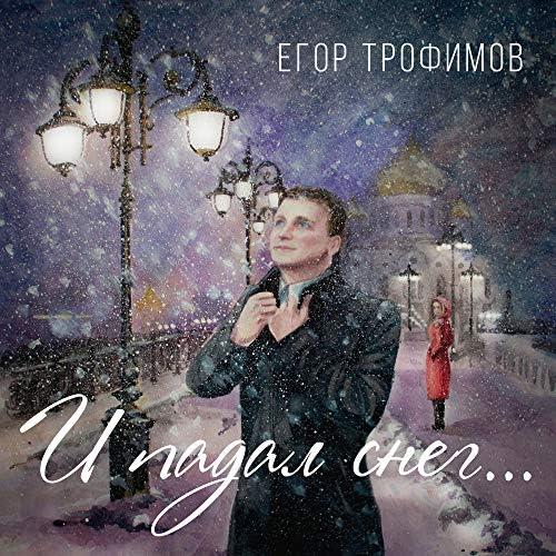 Егор Трофимов