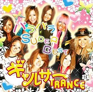 ギャルサー TRANCE☆ パラパラ SUPER BEST(DVD付)