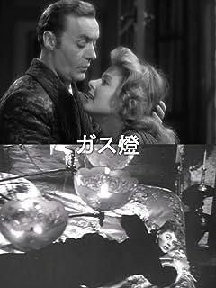 ガス燈(字幕版)