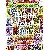 モンスターマガジン No.31 (カドカワゲームムック)