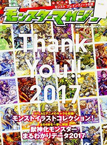 『モンスターマガジン No.31 (カドカワゲームムック)』のトップ画像