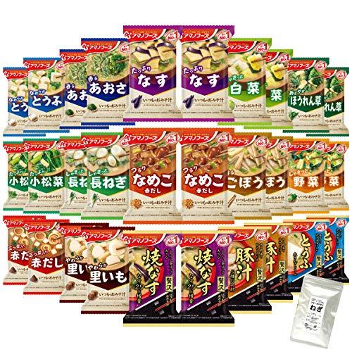 アマノフーズ フリーズドライ いつもの おみそ汁 15種類 30食 小袋ねぎ1袋 セット