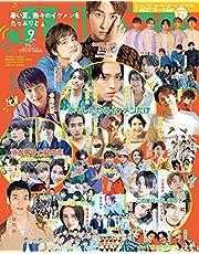 JUNON 2021年 09月号 [雑誌]