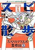 スピ☆散歩 ぶらりパワスポ霊感旅(5) (HONKOWAコミックス)