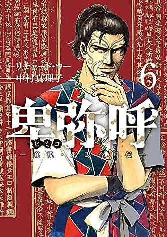 卑弥呼 -真説・邪馬台国伝- (6) (ビッグコミックス)