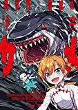 異世界喰滅のサメ2 (ヴァルキリーコミックス)