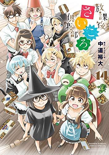 放課後さいころ倶楽部 (14) (ゲッサン少年サンデーコミックス)