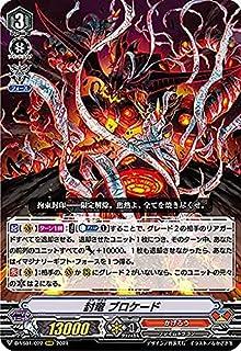 ヴァンガード D-VS01/022 封竜 ブロケード (RRR トリプルレア) overDress Vスペシャルシリーズ第1弾 Vクランコレクション Vol.1