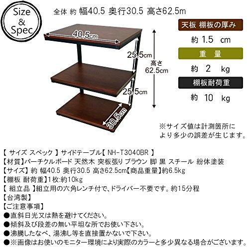 ヒョウトク『サイドテーブル3段』