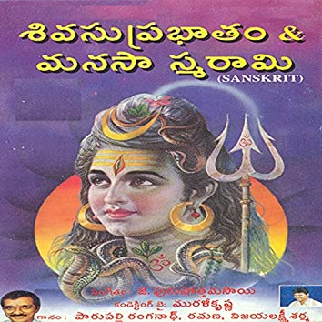 Siva Suprabhatham / Manasaswarami