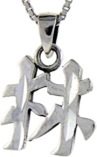 Sterling Silver Chinese Character for LIN Family Name Charm, 7/8 inch tall