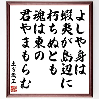 土方歳三の名言書道色紙「よしや身は蝦夷が島辺に朽ちぬとも魂は東の君やまもらむ」額付き/受注後直筆(Y0830)