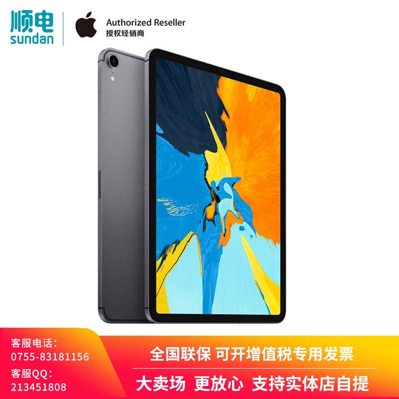2018年新款iPad ProApple iPad Pro 平板电脑 2018年新款 11英寸 MTXQ2CH/A(256GB WLAN版 全面屏 A12X仿生芯片 Face ID)深空灰色 顺丰发货 含税带票 可开16% 专票