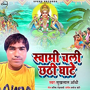 Sawami Chali Chhathi Ghate - Single