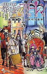 葬送のフリーレン(3) (少年サンデーコミックス) Kindle版