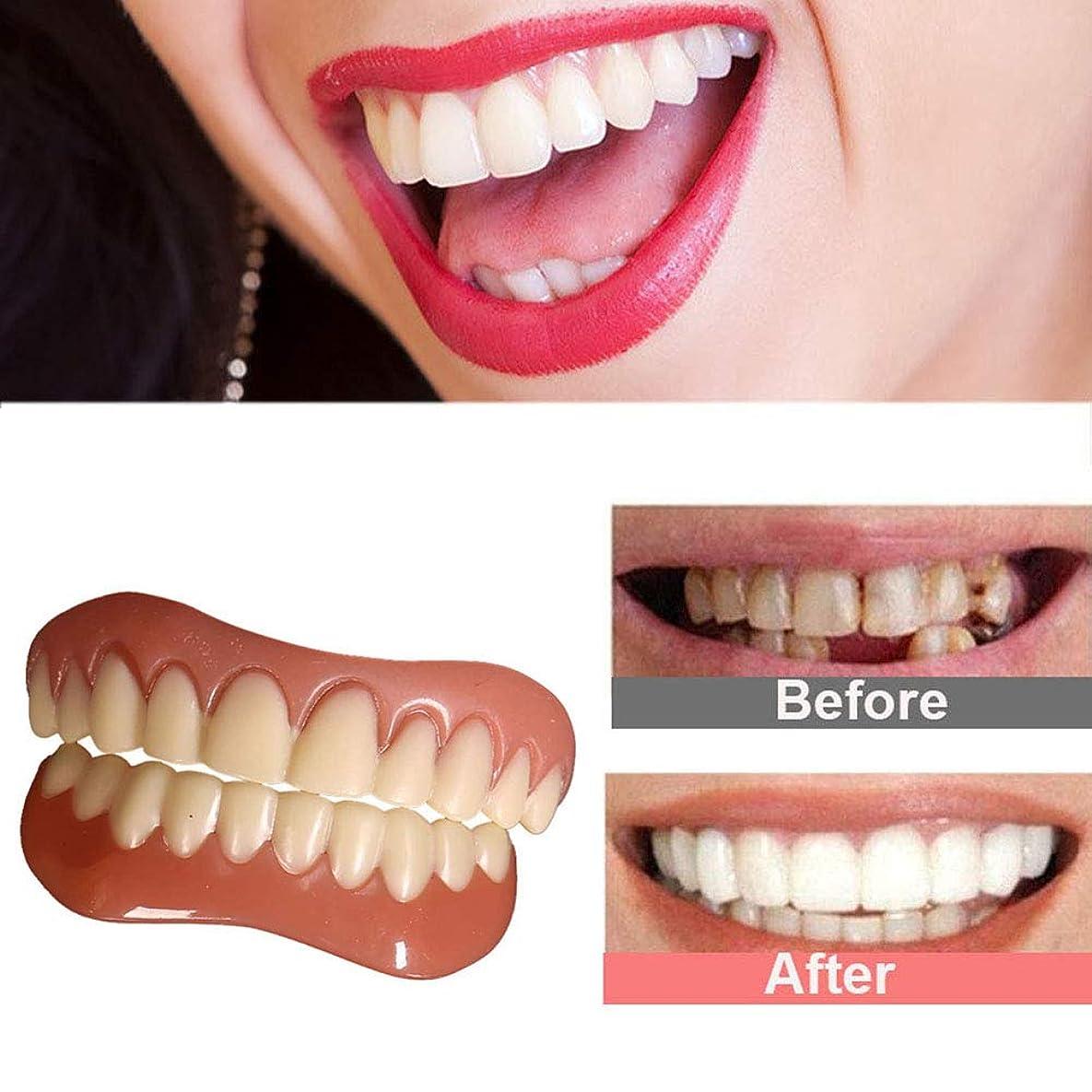 スクワイアキリン杖2ペアの歯のコンフォートフィットフレックス化粧品の歯の義歯の歯のトップ化粧品ベニヤシミュレーションブレース(下+トップ)