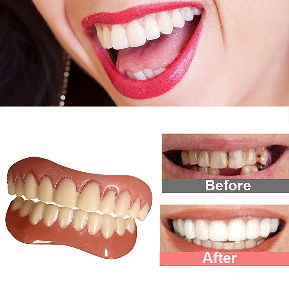 住居チョップ近々2ペアの歯のコンフォートフィットフレックス化粧品の歯の義歯の歯のトップ化粧品ベニヤシミュレーションブレース(下+トップ)
